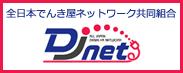 全日本でんき屋ネットワーク共同組合