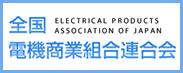 全国電機商業組合連合会